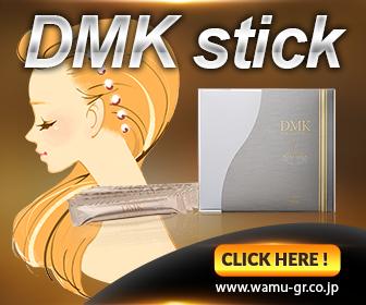 DMK(ケイ素サプリメント)